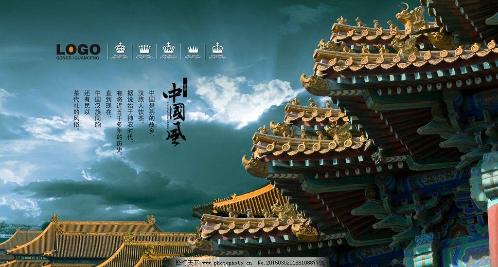 古建筑 故宫 飞檐 房檐 房顶 中国风 故宫天坛 设计 文化艺术 传统