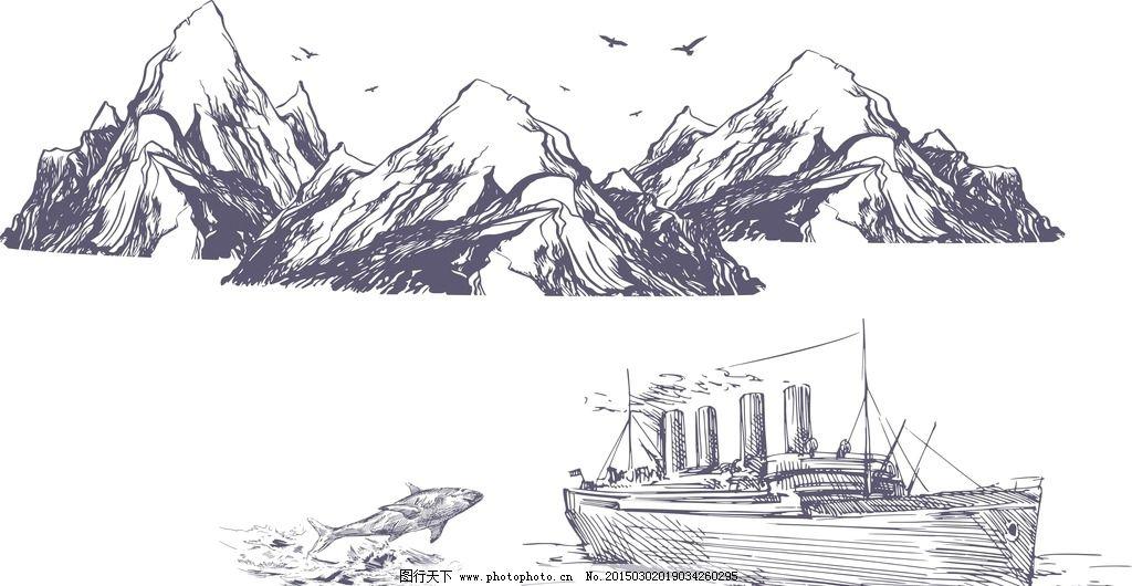 手绘效果轮船 手绘航行图 手绘鲨鱼 手绘群山 手绘旅行 设计 文化艺术
