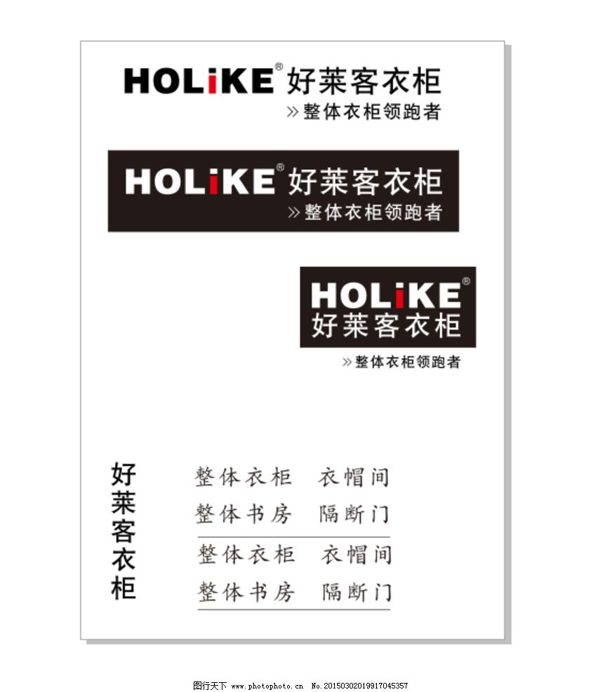 好莱客衣柜logo图片