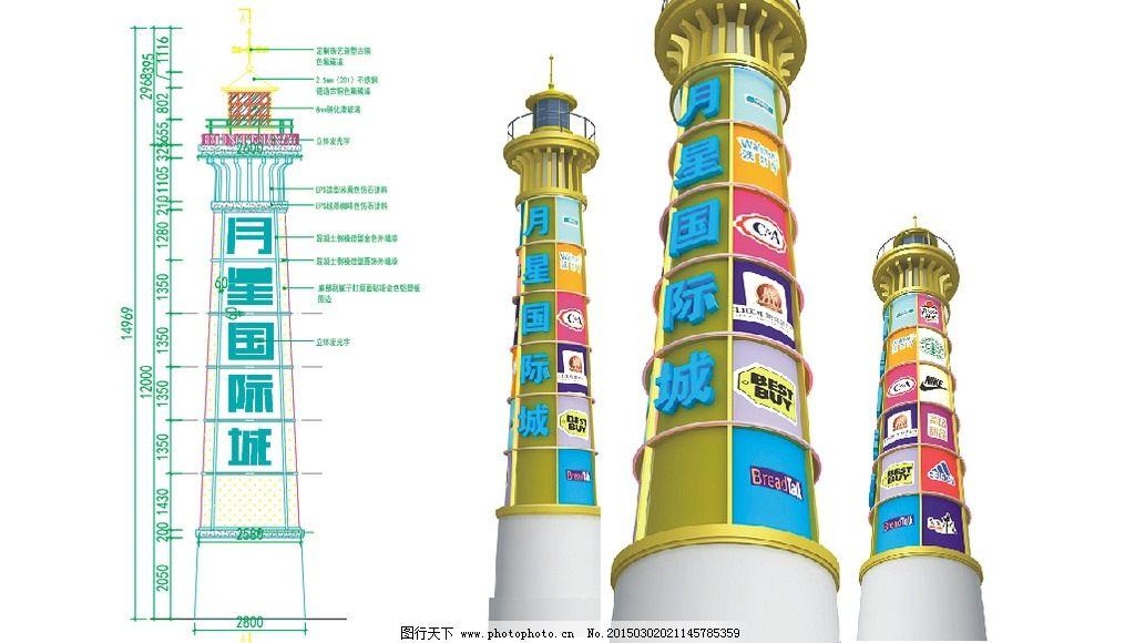 精神堡垒 logo塔 灯塔模型 造型 创意造型 立柱造型 地产精神堡垒