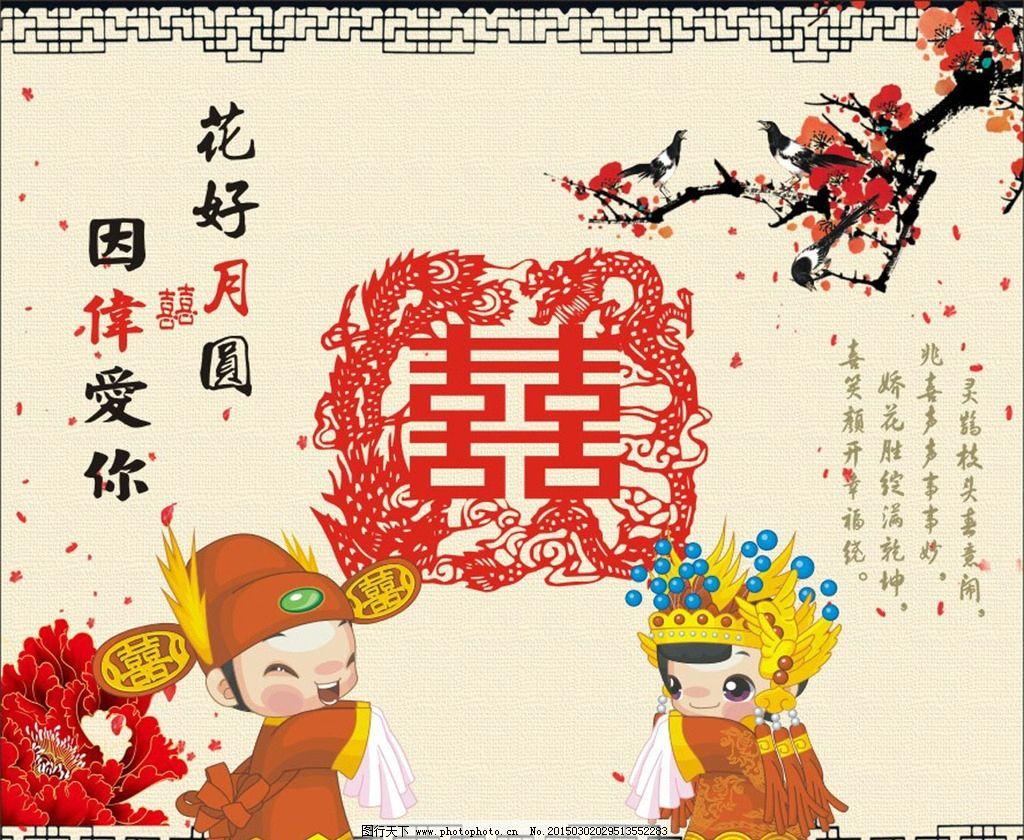喜庆 新郎新娘 小人 中国风 喜 花哈后月圆 牡丹 梅花 喜鹊 婚庆 设计