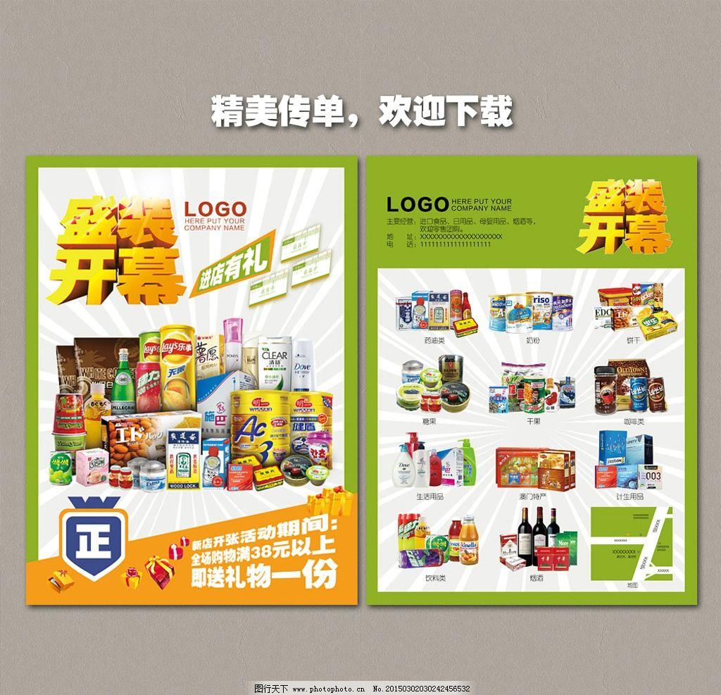 超市传单图片_展板模板_广告设计_图行天下图库