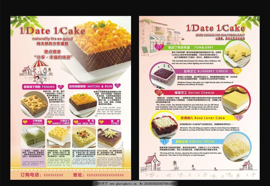 蛋糕传单 西点宣传单 甜点单页 慕斯蛋糕 芒果慕斯 设计 广告设计 dm