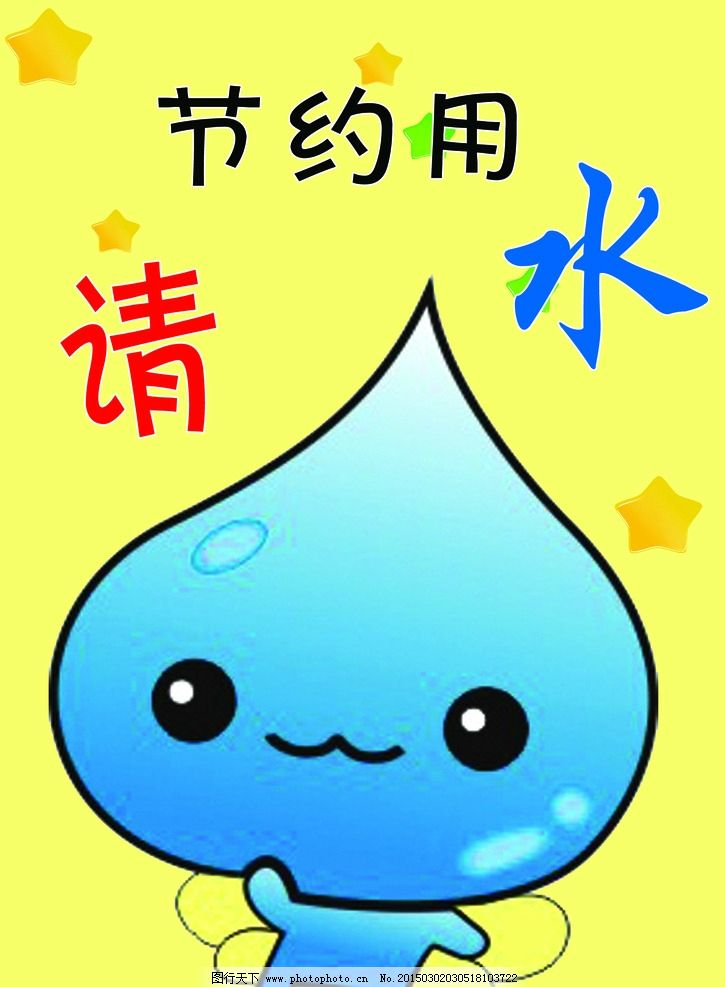 请节约用水 黄色 小星星 彩色星星 卡通水滴 卡通人物 设计 广告设计