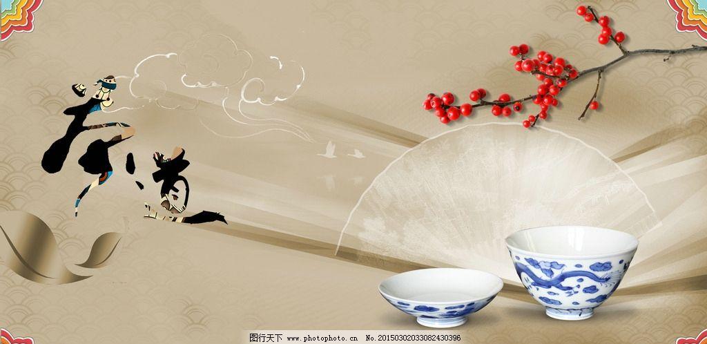 茶道 茶道文化 茶道素材 茶道背景 茶道书法 原创海报 设计 psd分层