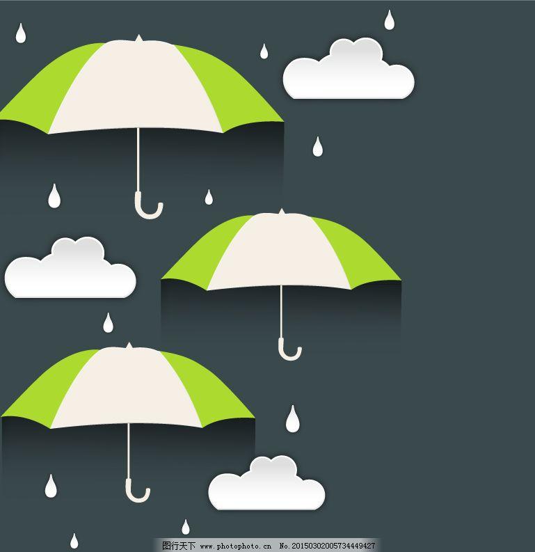 雨伞云朵矢量素材免费下载 背景 插画 剪纸 矢量图 雨滴 雨伞 云朵