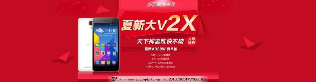 淘宝手机宣传海报 淘宝手机宣传海报免费下载 主页 原创设计 原创淘宝设计