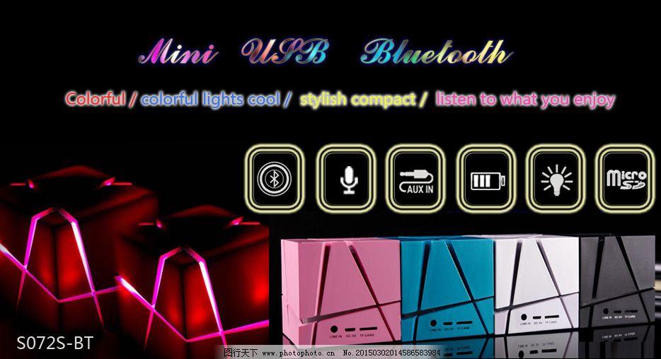 魔方蓝牙音箱海报 魔方蓝牙音箱海报免费下载 电子产品 音箱素材
