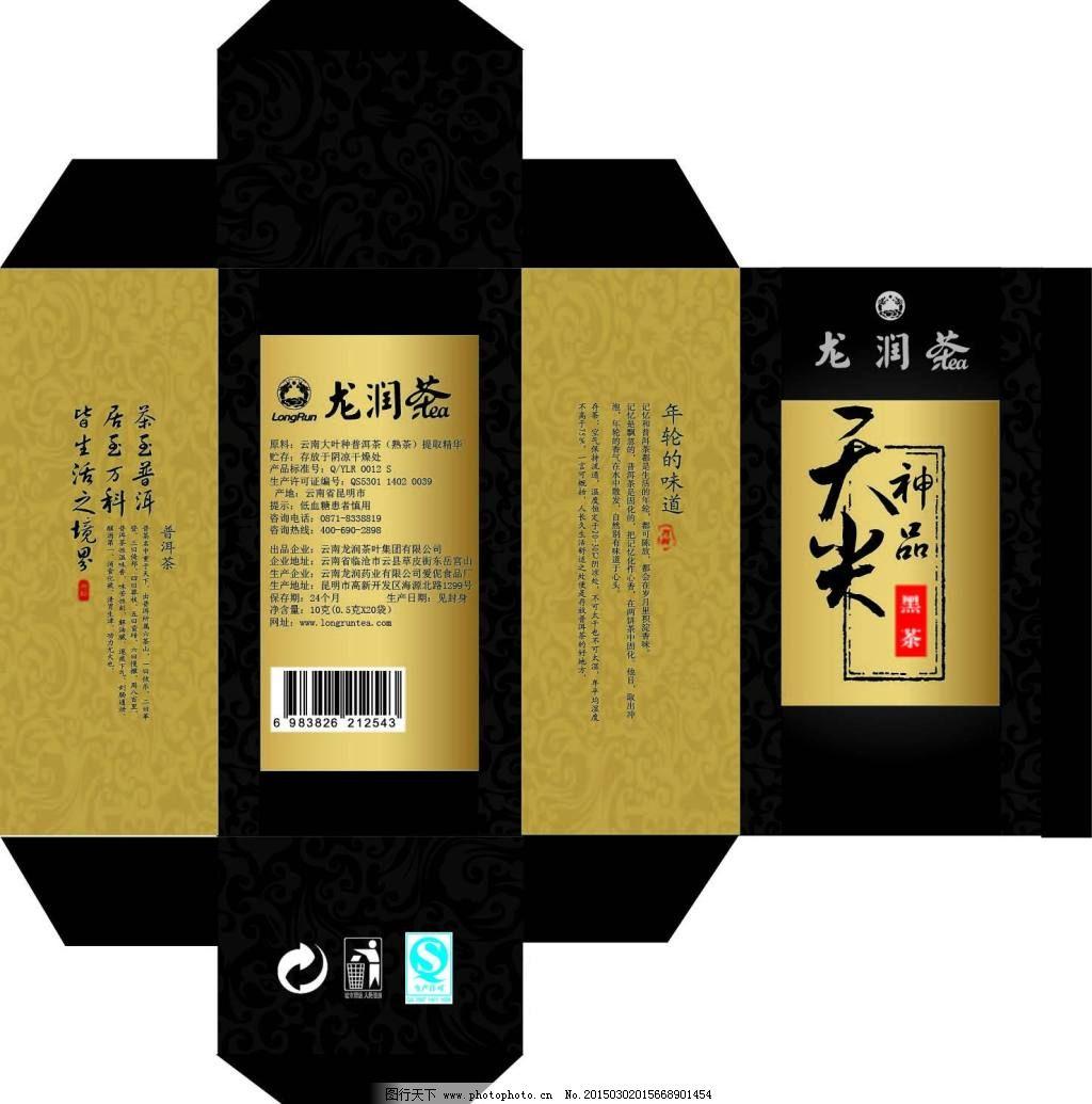 茶叶盒 天尖茶叶盒 茶叶盒素材 茶叶盒分解图 茶叶盒包装 原创设计图片