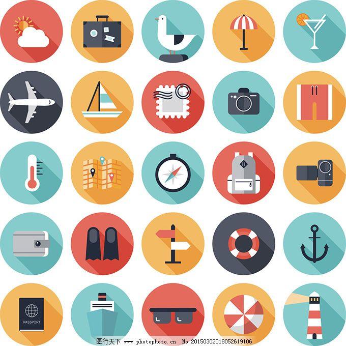 扁平化旅游图标矢量素材免费下载