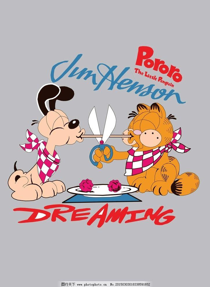 小狗 小猫 加菲猫 卡通画 卡通动物 卡通图案 卡通背景 卡通底纹 t恤