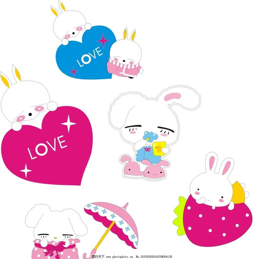 兔子素材 卡通素材 可爱 手绘素材 儿童素材 幼儿园素材 卡通装饰素材
