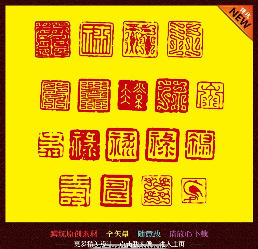 中国传统 中国风 中国文化 印章 印记 古风 印戳 图章 落款 公章 私章