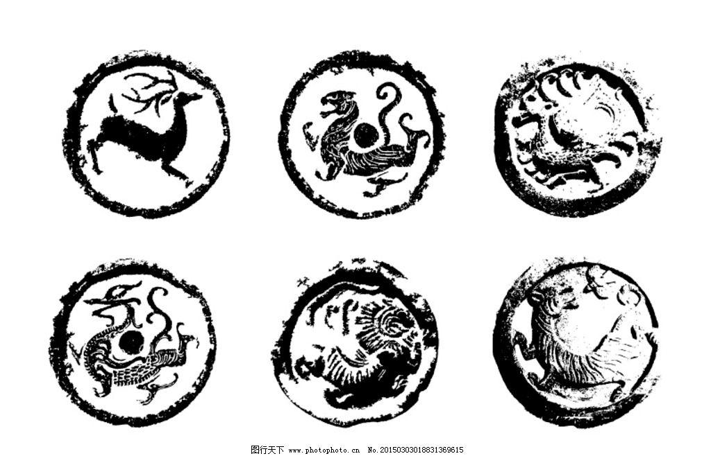 鹿 虎 龙 瓦当 神兽 中国传统图案 矢量传统图案 吉祥图案 中国风