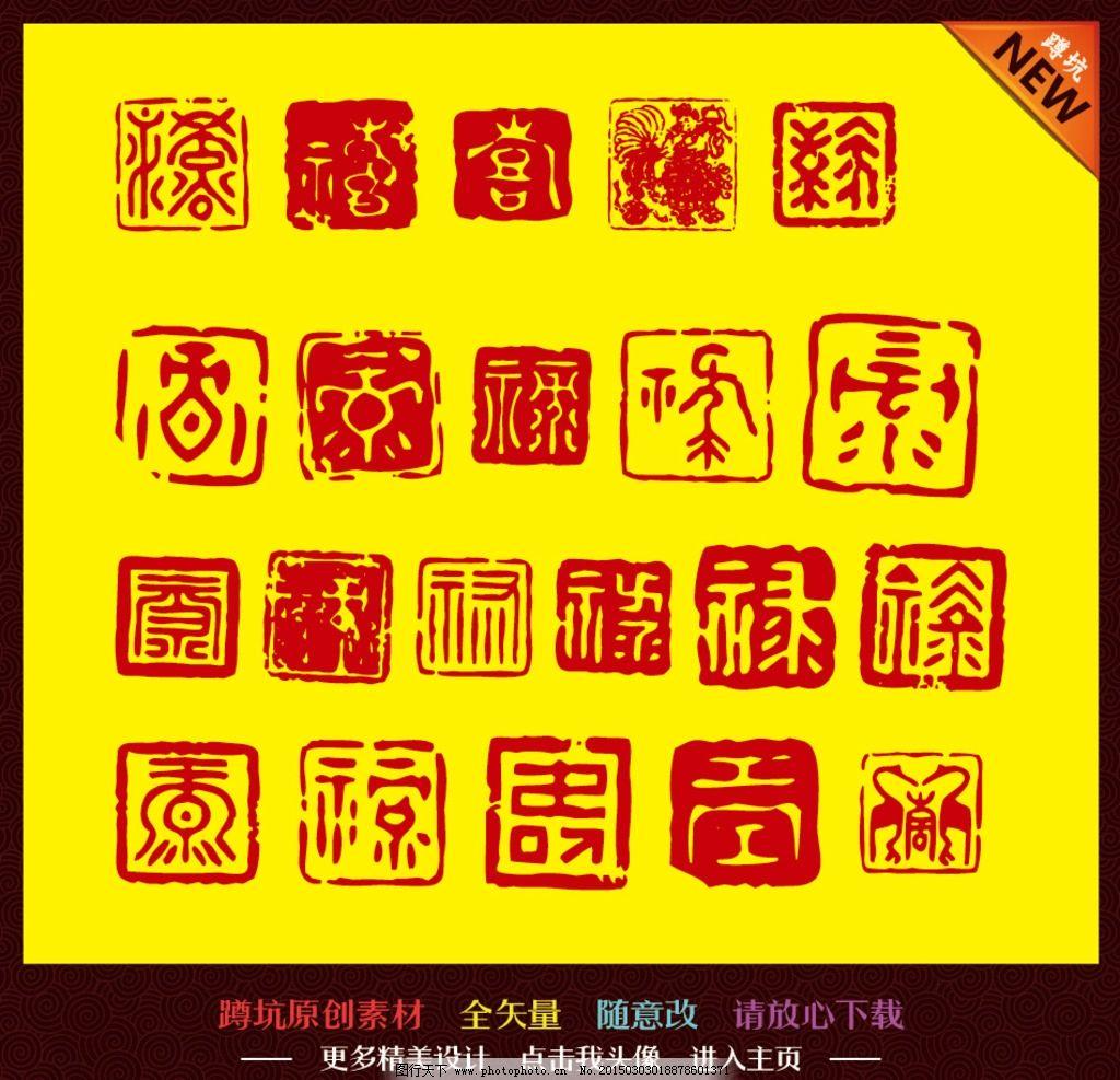 印章 中国传统图片