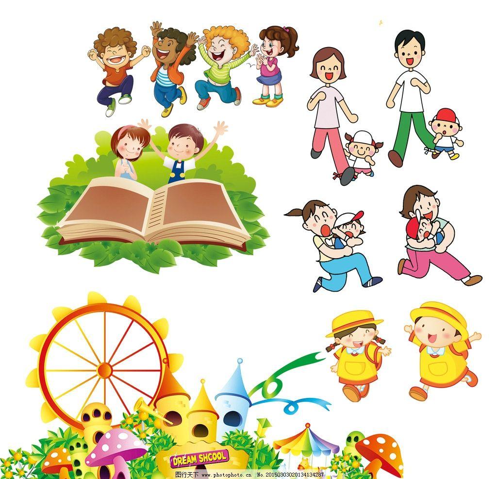 卡通儿童 一家人图片,卡通素材 可爱 手绘素材 儿童