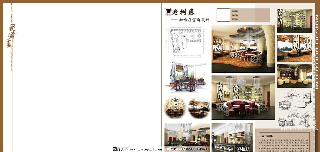 平面设计 咖啡厅 室内设计 排版 设计 设计 广告设计 画册设计 300dpi