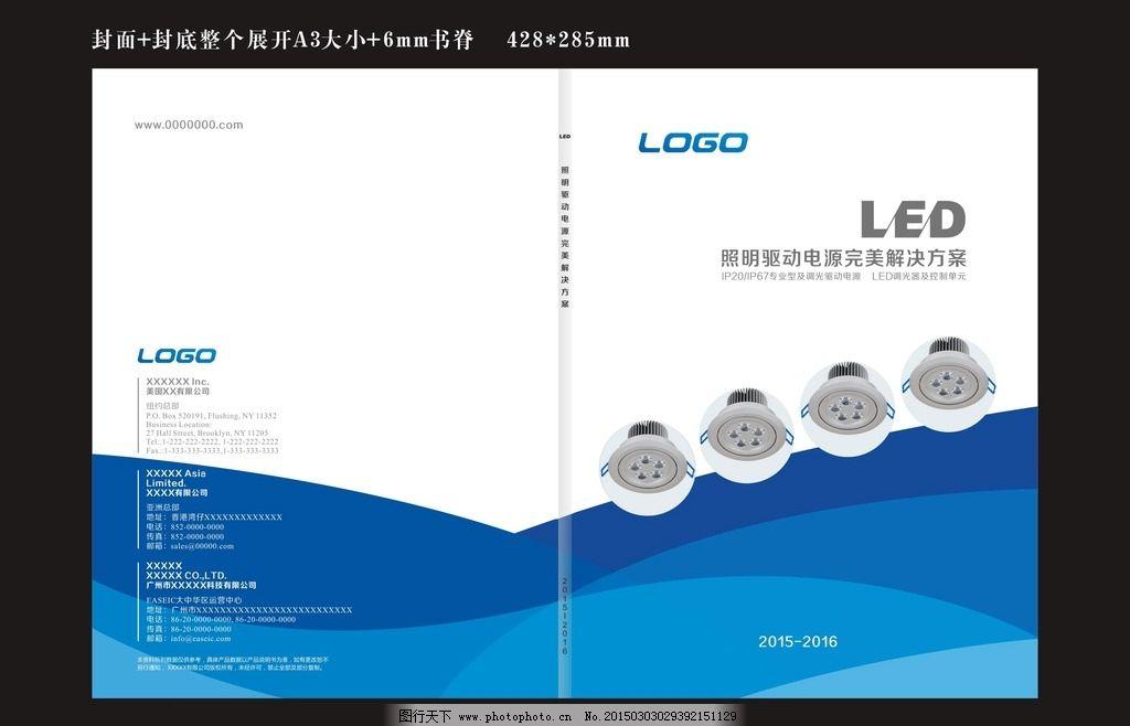 画册      蓝色 深蓝 led 照明 驱动电源 解决方案 控制 光源 光