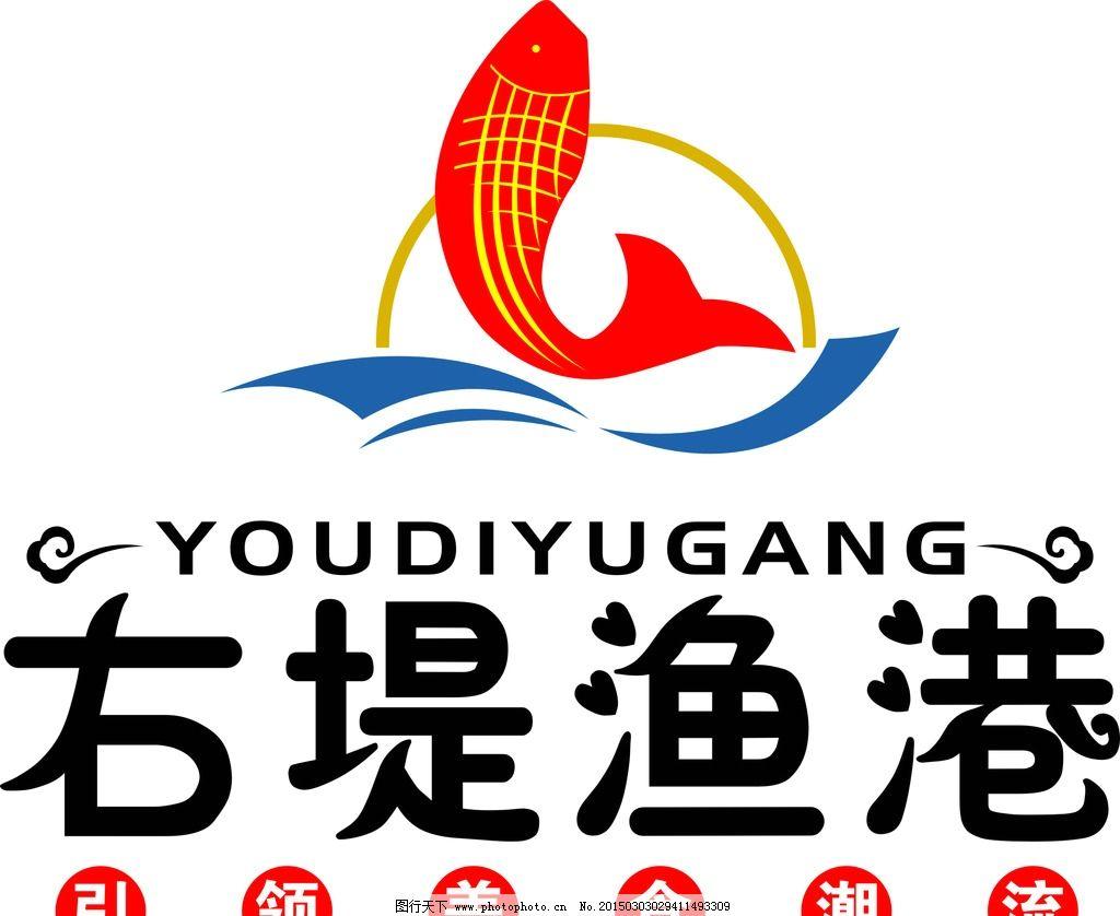 海鲜 餐饮业 logo 饭店 鱼 虾 设计 广告设计 logo设计 cdr图片
