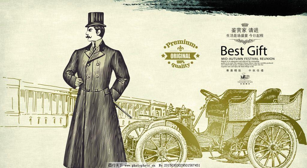复古 绅士 素描 汽车 老爷车 古典 建筑 复古欧洲 设计 广告设计 广告