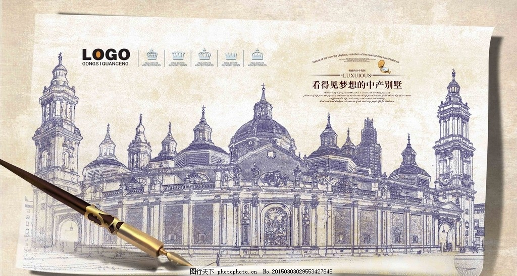 建筑素描 古建筑 欧式建筑 复古 钢笔 房地产 素描专辑