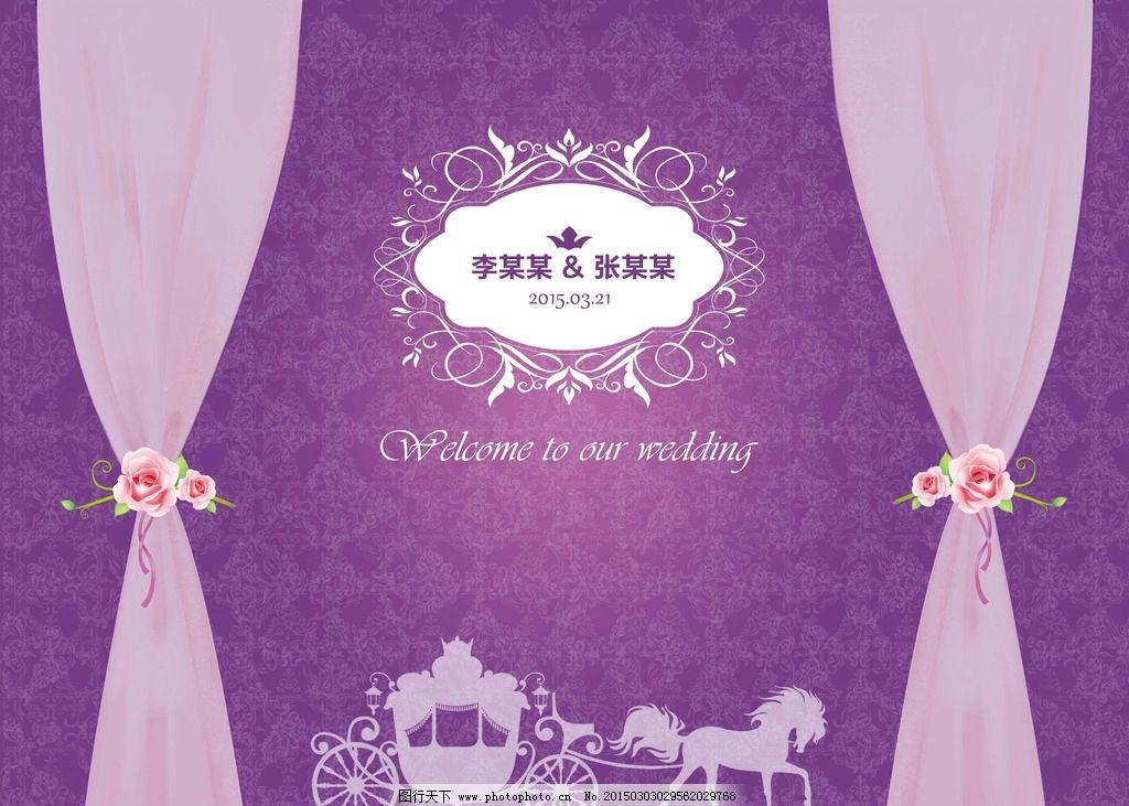 结婚婚礼背景 欧式 古典 高雅 紫色 花边 花纹 豪华 华丽 怀旧