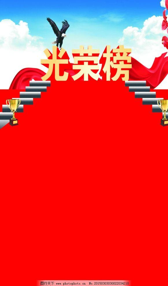 光荣榜 蓝色背景 光荣榜素材 红色背景 阶梯 设计 广告设计 海报设计