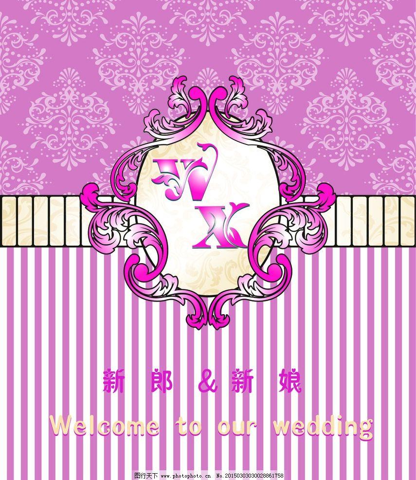 婚礼logo 欧式暗纹