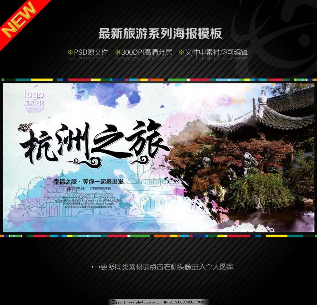 旅游海报 杭州之旅 杭州图 杭州专线 旅游 设计 广告设计 海报设计 30