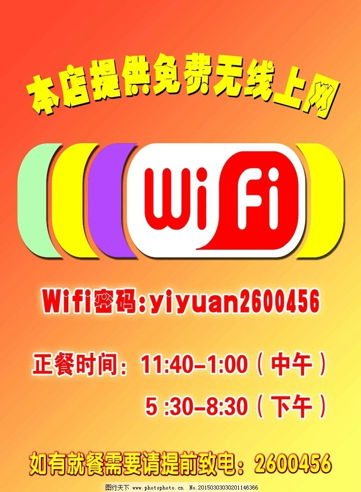 免费wifi提示牌图片_展板模板