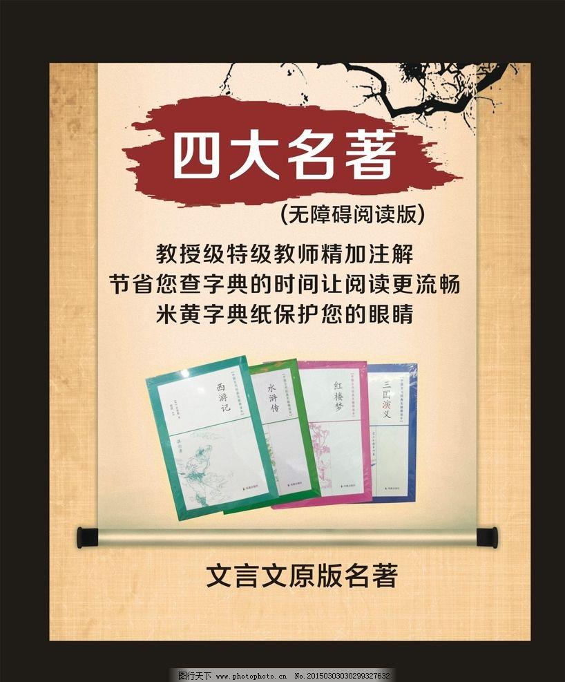 四大名著 书店海报 新华书店海报 书店 图书海报 海报 设计 广告设计