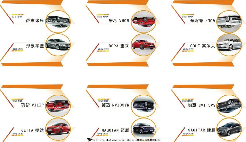 车顶牌 一汽 大众 迈腾 速腾 广告设计 其他