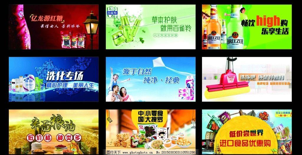 淘宝分类广告 红糖 百雀羚 护理 洗化 护肤品 冰锐 饮料 宝洁