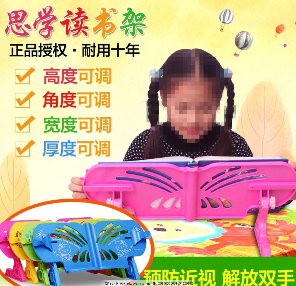 儿童读书架直通车主图 女童 卡通背景 淘宝界面设计 淘宝装修模板