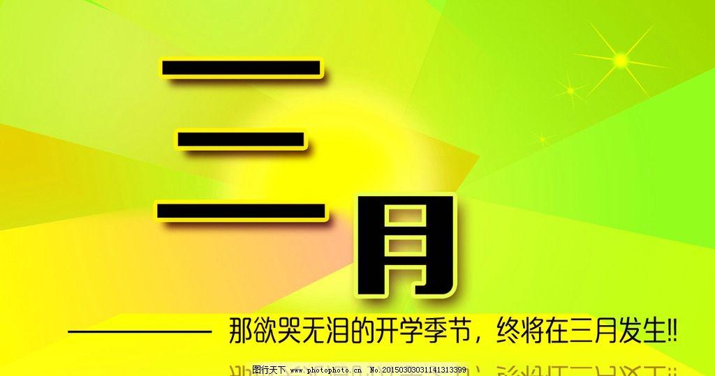 季节壁纸 广告 三月 封面 开学季 淘宝界面设计 淘宝装修模板