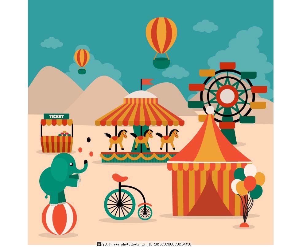 门票 动物 气球 自行车 大象 车轮 热气球 帐篷 旋转木马 摩天轮 矢量图片