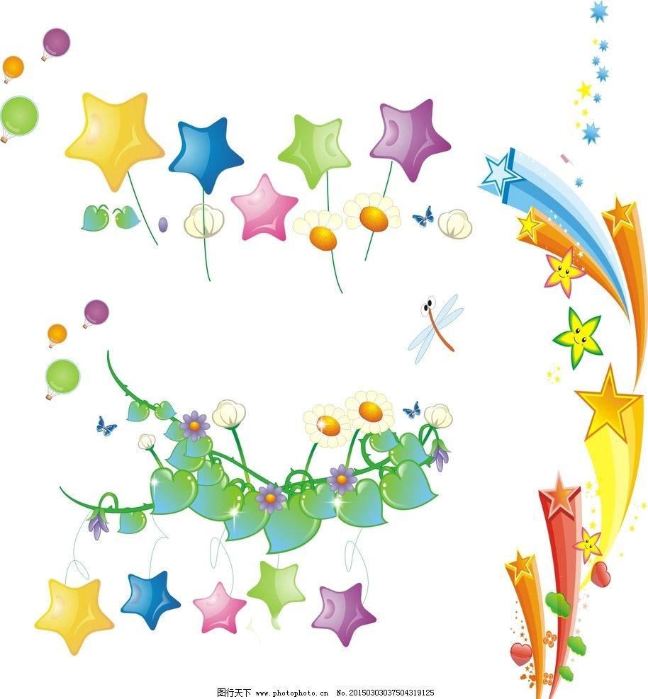 立体星星素材图片,卡通素材 可爱 手绘素材 儿童素材