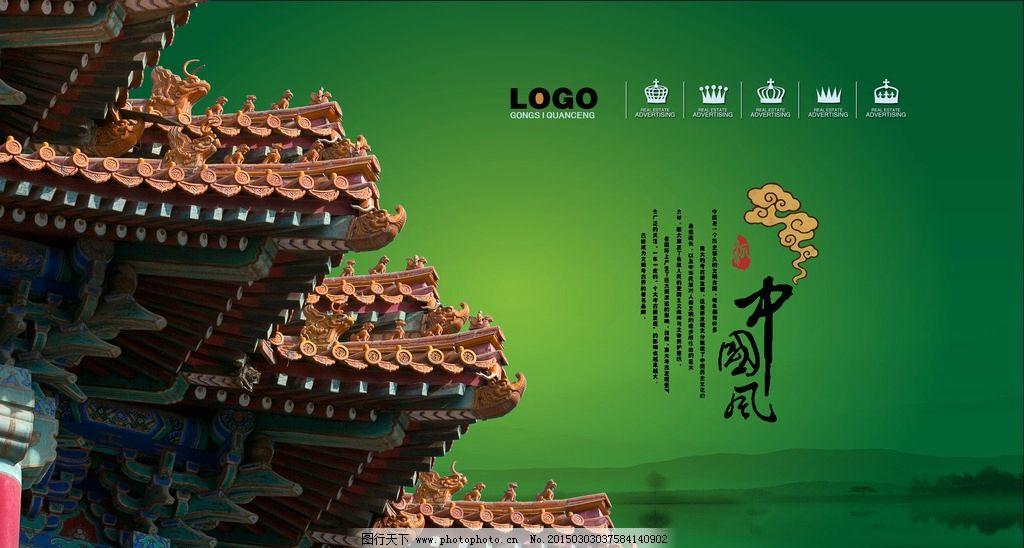中国风 古建筑 飞檐 房檐 宫殿 皇宫 故宫建筑 故宫天坛 设计 文化
