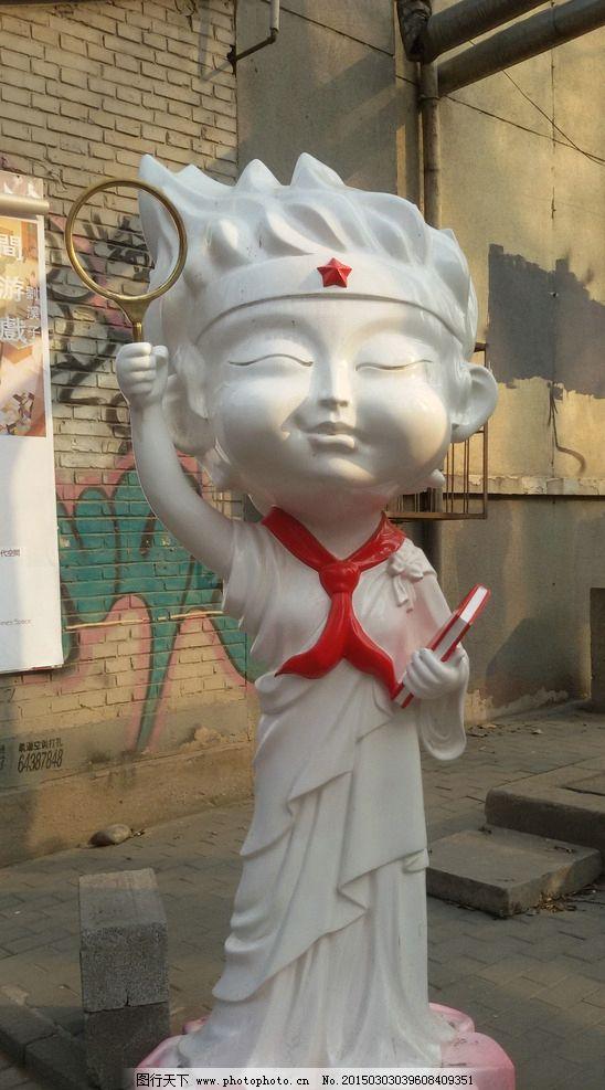 人物雕塑 雕塑 艺术品 装饰品 小孩雕塑 景观小品 798艺术工场专辑