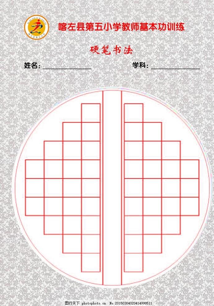 书法 硬笔书法 形式 书法版式 书法样式 设计 底纹边框 边框相框 300