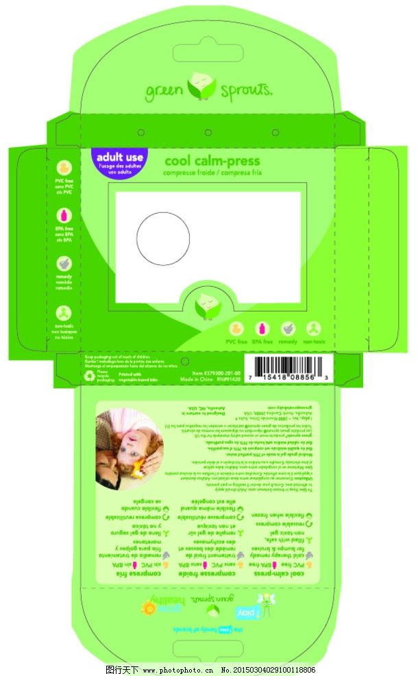 綠色包裝盒設計圖片