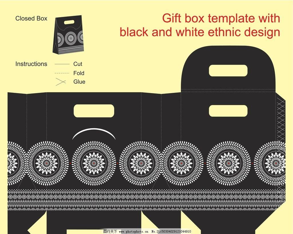 包装盒展开图 包装盒模板 包装盒设计 纸盒 手绘 矢量