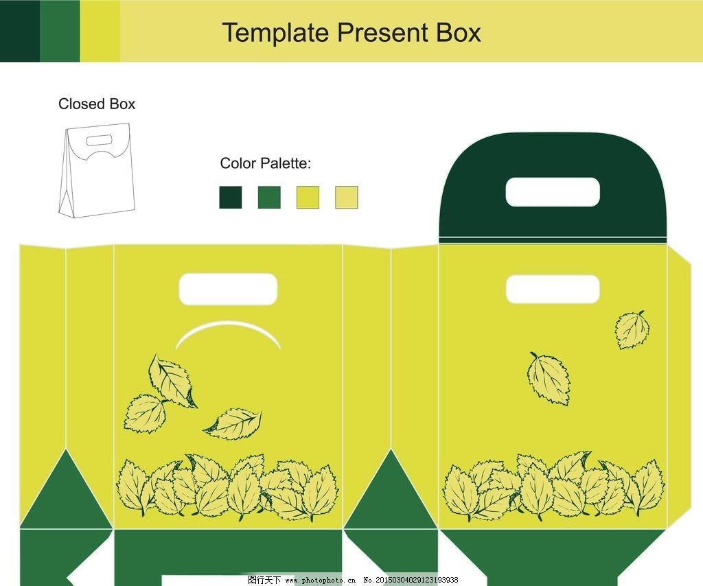 包装盒展开图 包装盒设计 包装盒模板 纸盒 手绘 矢量