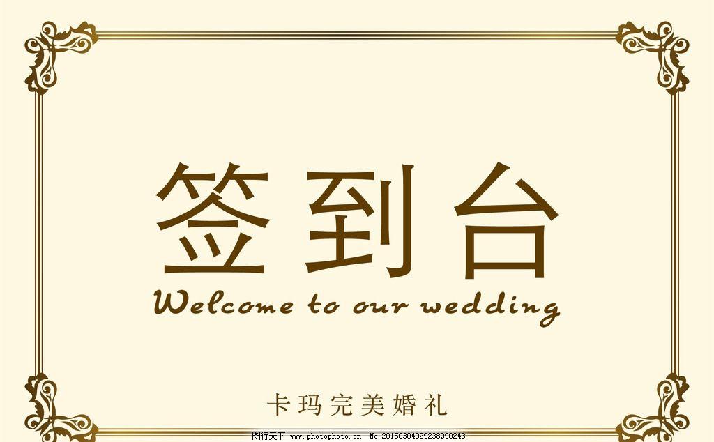 欧式花纹 婚礼台卡