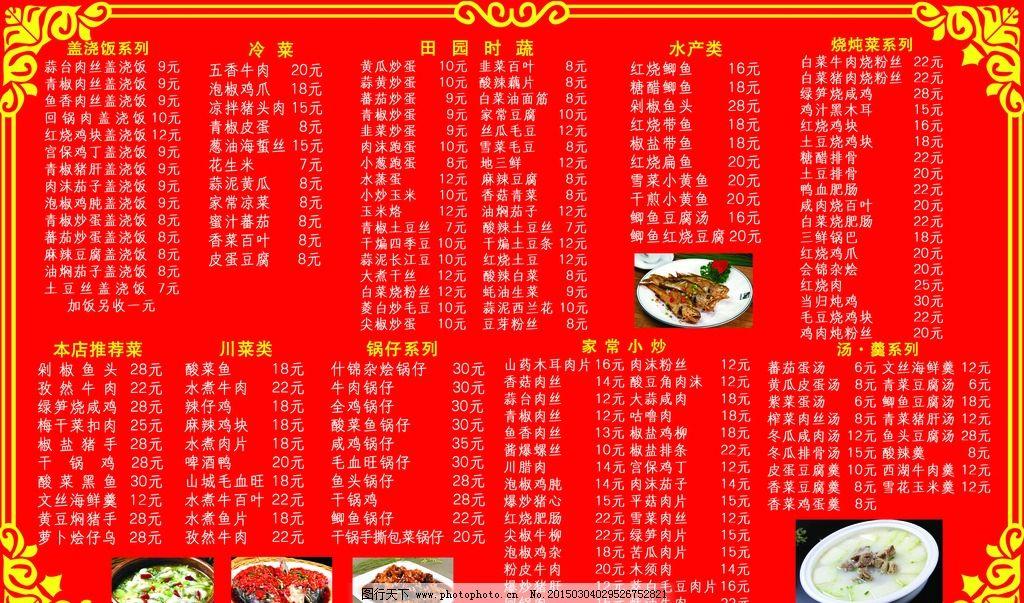 菜单 红色背景 黄色边框 粤菜 卤菜 湘菜 川菜菜单 酸菜鱼 盖浇饭