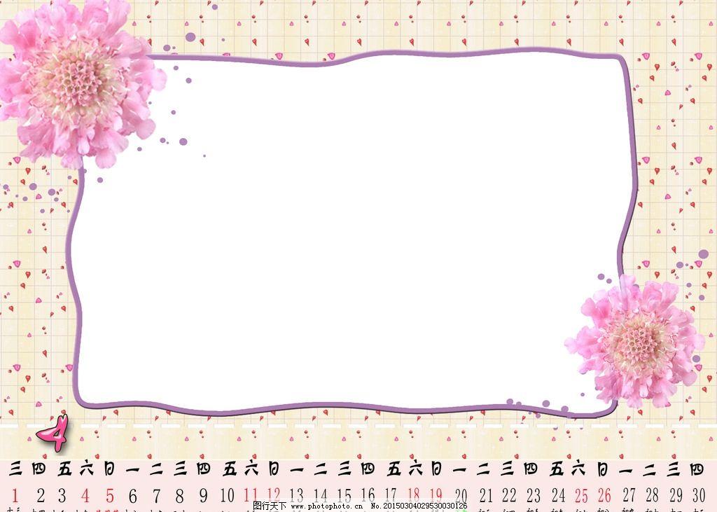 2015 4月 单月 套片 分层 小清新 可爱 设计 广告设计 广告设计 300