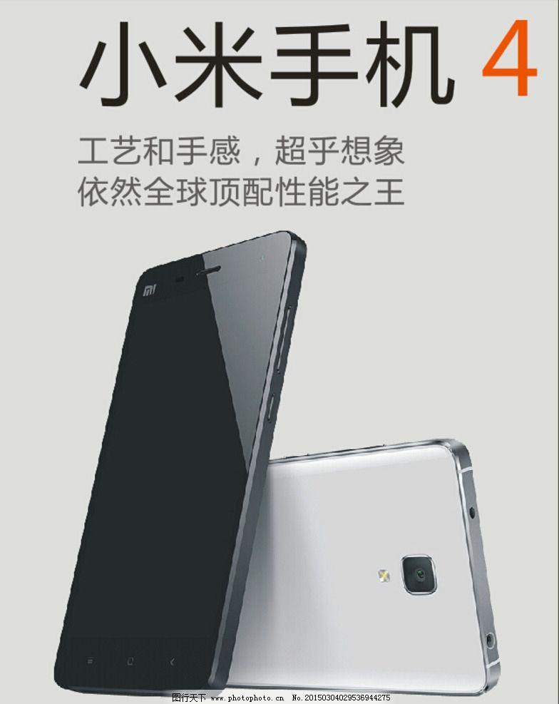 小米4 小米4单张 小米手机4 米4 小米4海报 设计 广告设计 广告设计