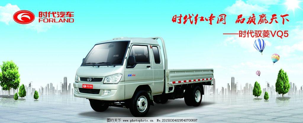 设计图库 广告设计 设计案例  时代汽车 驭菱 驭菱轻卡 轻卡 时代驭菱