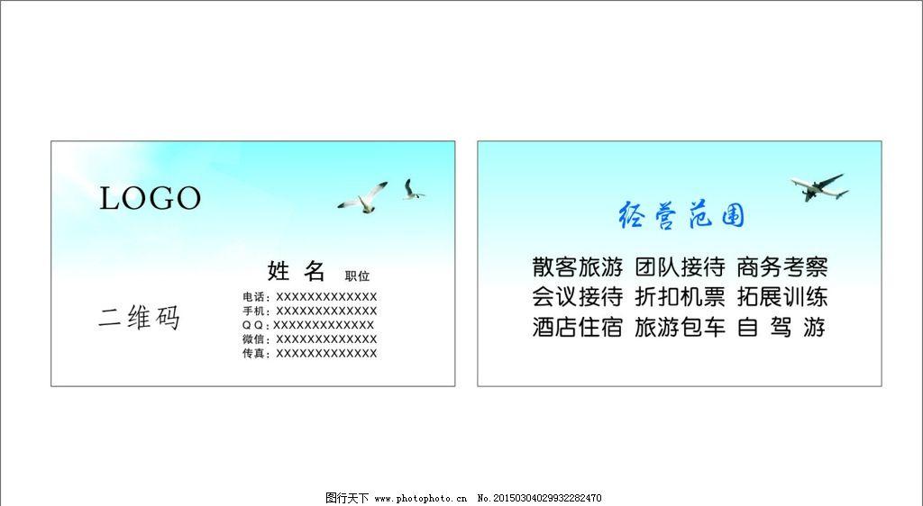 旅游名片 名片 蓝色名片 飞机 旅游 自驾游 旅游名片设计 设计 广告