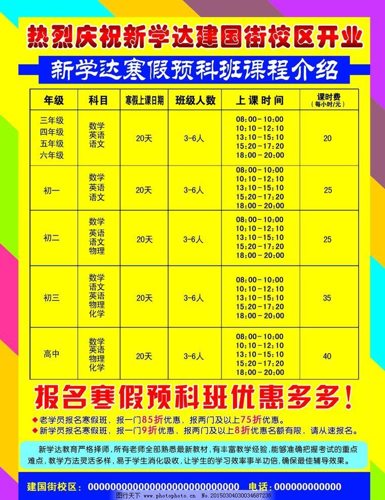 英语培训 课程表 七彩背景色 课程介绍 黄色背景图 广告设计 海报设计